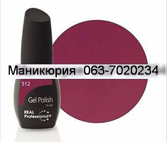 Гель-лак Real Professional №512, 15 мл